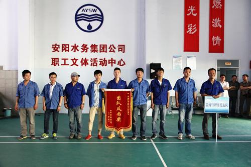 杭州滨江水务集团_【安阳水务】集团公司第一届职工文化体育节开幕